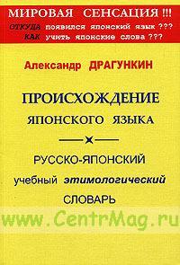 Происхождение японского языка. Русско - японский учебный этимологический словарь