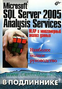 Microsoft SQL Server 2005 Analysis Services в подлиннике