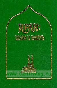 Иран: Ислам и власть (под ред. Мамедовой Н.М., Мехди Синаи) Серия: