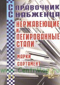 Справочник снабженца №61. Нержавеющие и легированнные стали. Марки. Сортамент