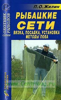 Рыбацкие сети. Вязка, посадка, установка, методы лова. Справочник