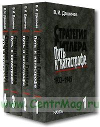 Стратегия Гитлера. Путь к катастрофе. 1933-1945 (комплект из 4 книг)
