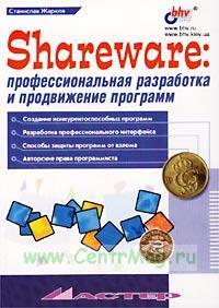 Shareware:профессиональная разработка и продвижение программ