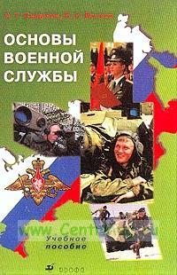 Основы военной службы. Учебное пособие