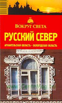 Русский Север. Архангельская область и Вологодская область