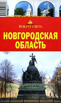 Новгородская область. Путеводитель (5-е издание, переработанное)