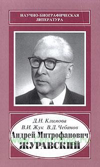Андрей Митрофанович Журавский