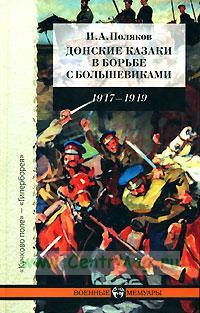 Донские казаки в борьбе с большивиками 1917-1919