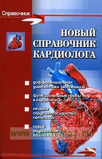Новый справочник кардиолога