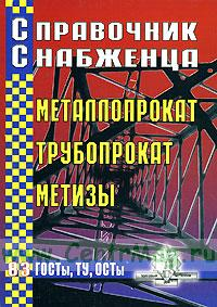 Справочник снабженца №83. Металлопрокат, трубопрокат, метизы (мини-формат)