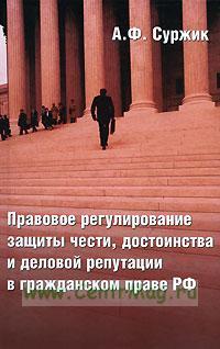 Правовое регулирование защиты чести, достоинства и деловой репутации в гражданском праве РФ