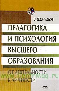 Педагогика и психология высшего образования от деятельности к личности