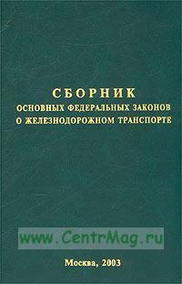 Сборник основных федеральных законов о железнодорожном транспорте