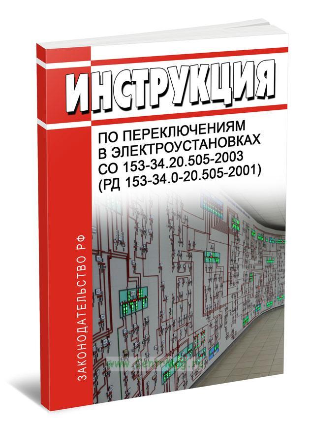 Инструкция по переключениям в электроустановках СО 153-34.20.505-2003 (РД 153-34.0-20.505-2001) 2019 год. Последняя редакция