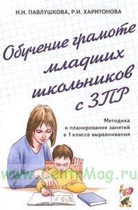 Обучение грамоте младших школьников с ЗПР: Методика и планирование занятий в 1 классе выравнивания