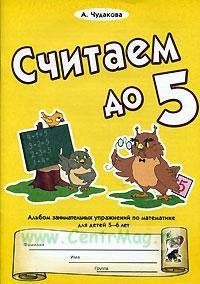 Считаем до 5. Альбом занимательных упражнений по математике для детей 5-6 лет