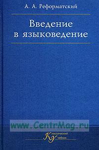 Введение в языковедение: Учебник (5-е издание, исправленное)