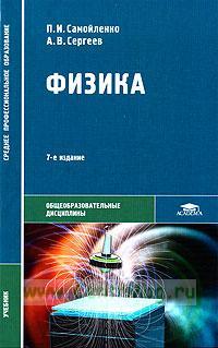 Физика (для нетехнических специальностей). Учебник
