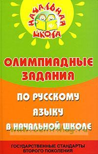 Олимпиадные задания по русскому языку в начальной школе