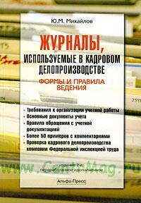 Журналы, используемые в кадровом делопроизводстве. Формы и правила ведения. Практическое пособие (2-е издание, переработанное и дополненное)