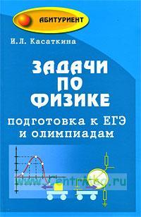 Задачи по физике. Подготовка к ЕГЭ и олимпиадам