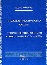 Правовое пространство России: Участие органов юстиции в обеспечении его единства: Монография (под ред. Кайнова В.И.)