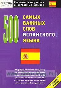 500 самых важных слов испанского языка. Начальный уровень