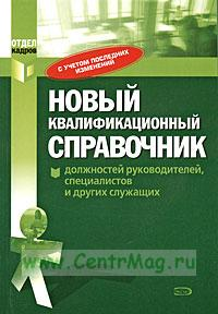 Новый Квалификационный справочник должностей руководителей, специалистов и других служащих