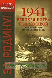 1941. Великая битва под Москвой. Поворотный пункт Второй мировой войны