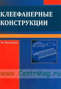 Клеефанерные конструкции