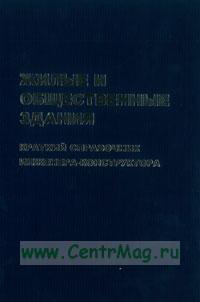 Жилые и общественные здания: краткий справочник инженера-конструктора. В 3-х томах