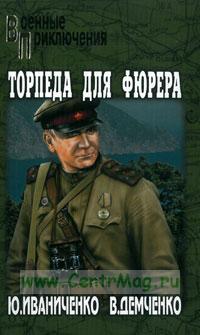 Торпеда для фюрера