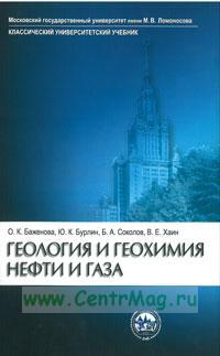 Геология и геохимия нефти и газа. 3-е изд.