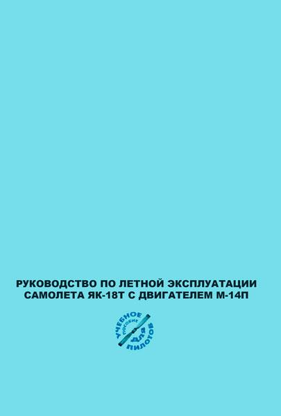 Руководство по летной эксплуатации самолета Як-18Т с двигателем М-14П