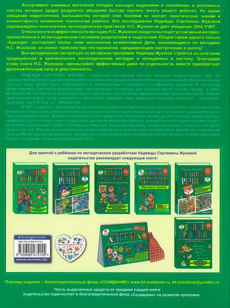Букварь: пособие по обучению дошкольников правильному чтению