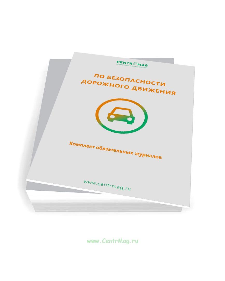 Комплект обязательных журналов по безопасности дорожного движения 2018 год. Последняя редакция