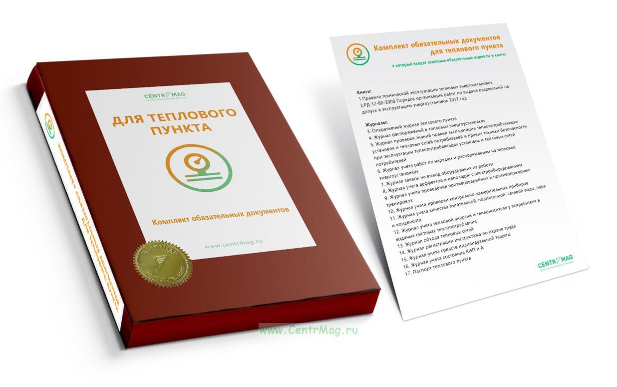 Комплект обязательных документов для теплового пункта 2018 год. Последняя редакция