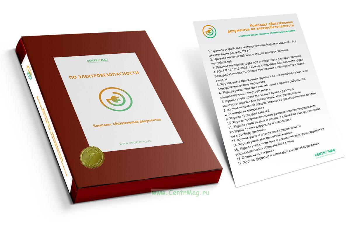 Комплект обязательных документов по электробезопасности 2018 год. Последняя редакция