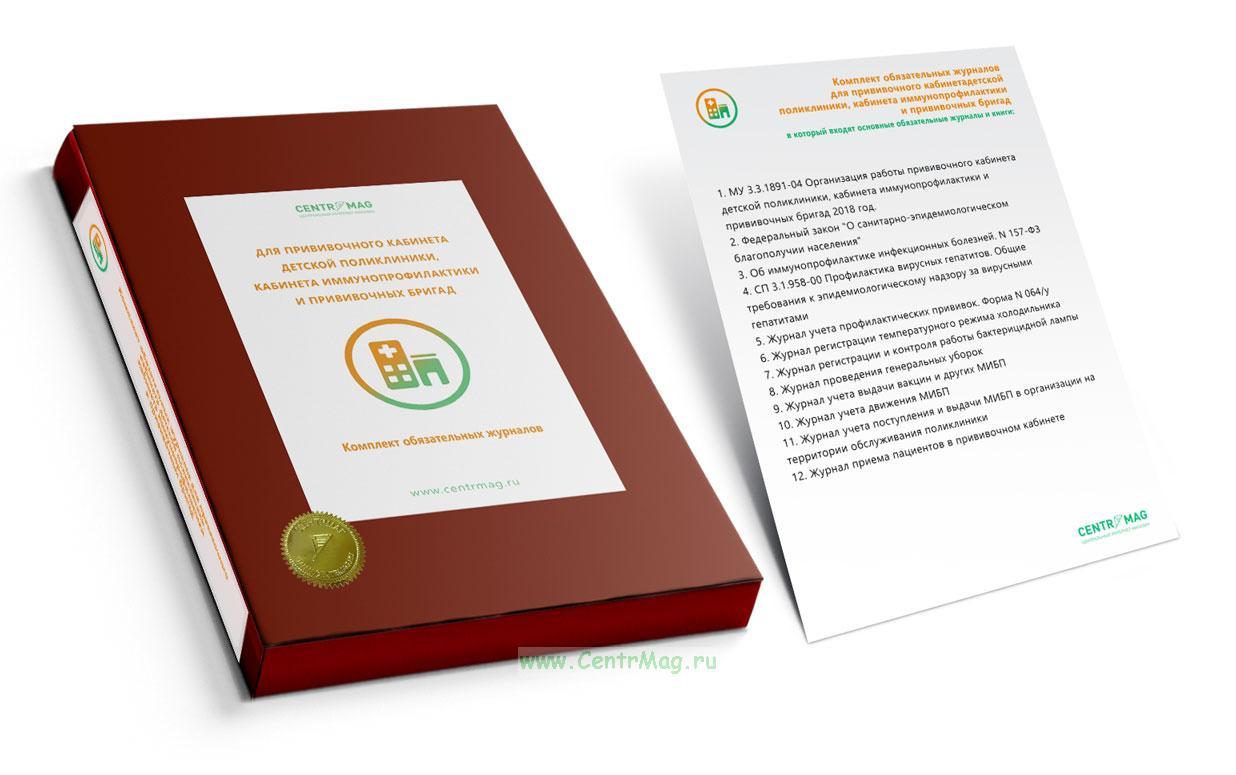 Комплект обязательных журналов для прививочного кабинета детской поликлиники, кабинета иммунопрофилактики и прививочных бригад 2019 год. Последняя редакция