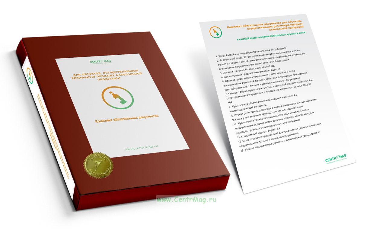 Комплект обязательных документов для объектов, осуществляющих розничную продажу алкогольной продукции
