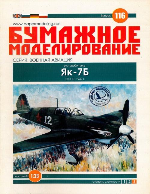 Истребитель Як-7Б. СССР, 1942 г. Бумажная модель, выпуск 116