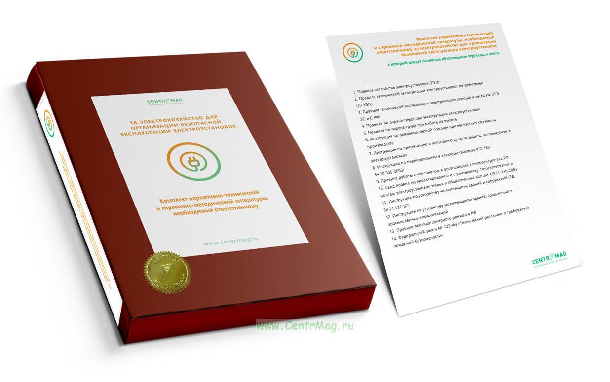 Комплект нормативно-технической и справочно-методической литературы, необходимый ответственному за электрохозяйство для организации безопасной эксплуатации электроустановок 2019 год. Последняя редакция