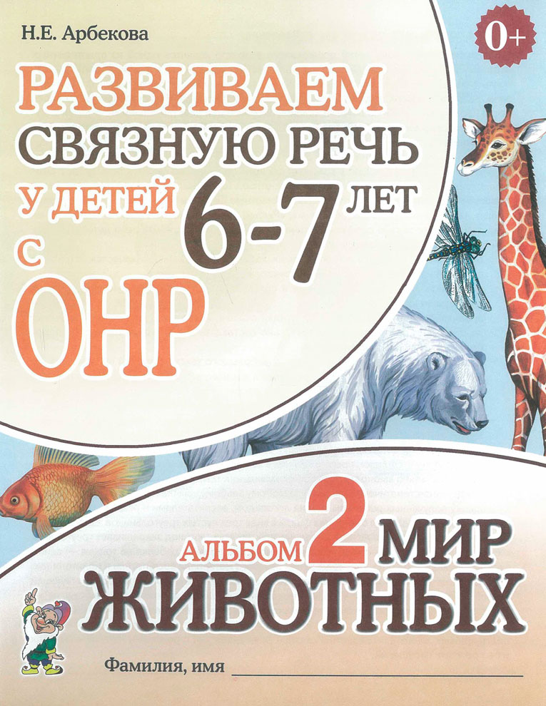 Развиваем связную речь у детей 6-7 лет с ОНР. Альбом №2. Мир животных