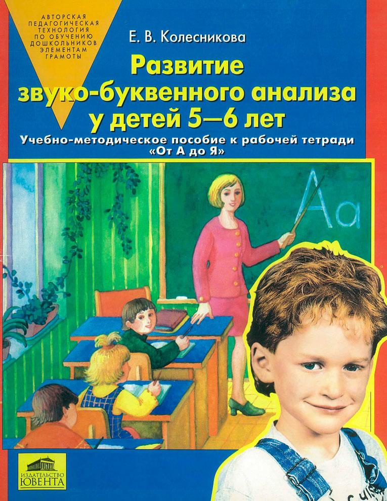 Развитие звуко-буквенного анализа у детей 5-6 лет. Учебно-методическое пособие к рабочей тетради
