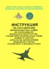 Инструкция по составлению формализованных заявок на использование воздушного пространства - планов полетов воздушных судов, заявок на запуски аэростатов, шаров-зондов, проведение стрельб, пусков ракет и взрывных работ