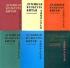 Духовная культура Китая: энциклопедия в 6 томах Полный комплект
