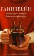 Глинтвейн. Рецепты горячих напитков для холодного времени года