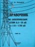 Справочник по электрическим сетям 0,4-35 кВ и 110-1150 кВ. Том II