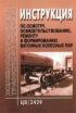 Инструкция по осмотру, освидетельствованию, ремонту и формированию вагонных колесных пар. ЦВ/3429
