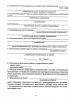 Акт рабочей комиссии о готовности законченного строительством объекта для предъявления государственной приемочной комиссии ФСУ-18
